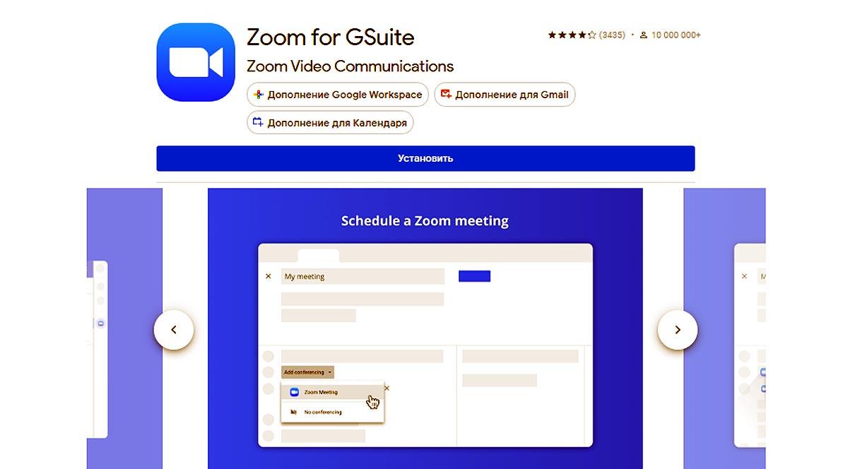Как привязать Zoom к Google Календарю и зачем это делать