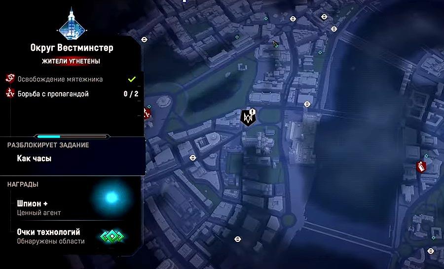 Самые секретные агенты в Watch Dogs Legion: где искать Шпиона