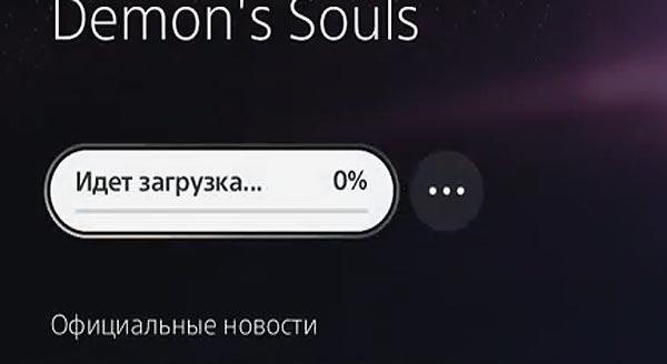 проблемы PS5 - Идет загрузка и 0%