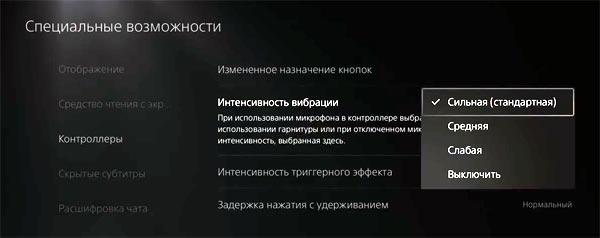 проблемы PS5 - не работает тактильная отдача у DualSense