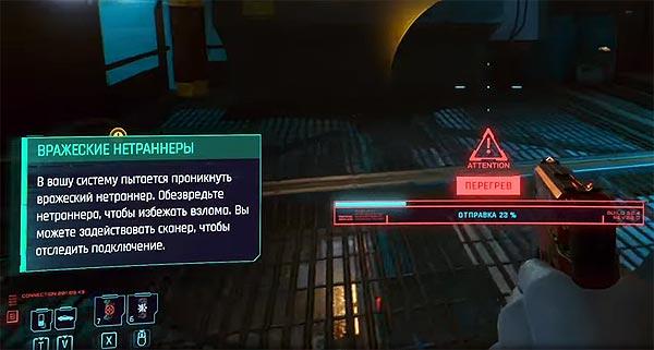 Что такое Перегрев в Cyberpunk 2077 и с ним бороться