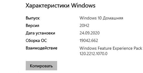 Дата установки большого обновления Windows 10: где посмотреть