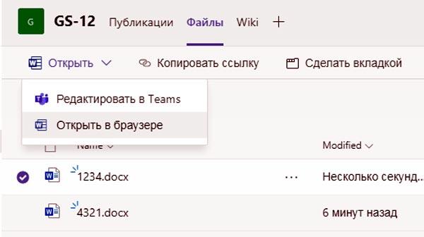 Как восстановить удаленный документ Teams