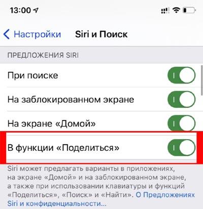 """Как убрать контакты из подсказок в """"Поделиться"""" iPhone"""