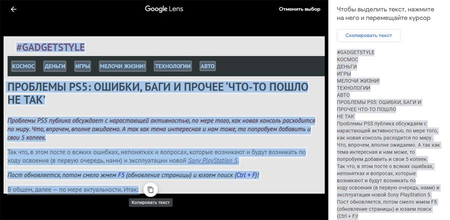 Как скопировать текст с изображения в браузере с помощью Google Фото