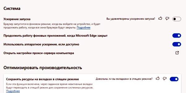 Ускорение запуска Edge в Windows: что это и как выключить