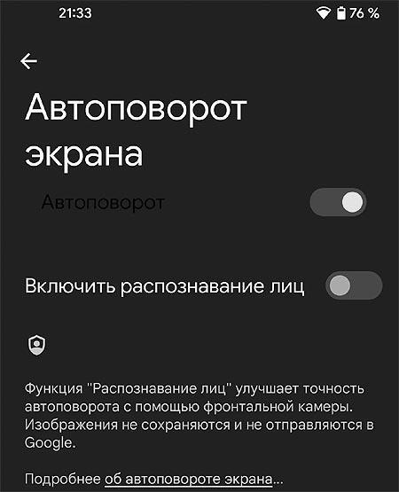 Отслеживание лица и умный автоповорот экрана в Android 12: как пока отключить?