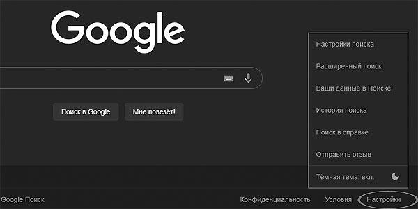 Как отключить темную тему в поиске Google