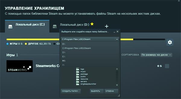 Игры со Steam на внешнем SSD или как нормально играть на разных компах