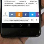 Как перенести адресную строку браузера вниз экрана на Android-смартфоне