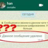 Как читать удаленные сообщения в WhatsApp (даже без root)