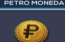 Венесуэла официально начинает продажу криптовалюты El Petro