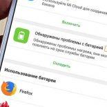 Функция «Охладить» в «MIUI Безопасность» на Xiaomi: как включить