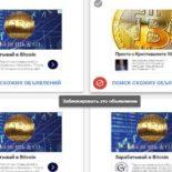 Alphabet с лета отказывается от рекламы криптовалют в Google