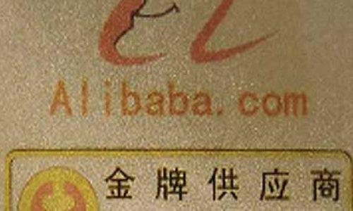 100 золотых аккаунтов Alibaba бесплатно получат московские предприниматели?