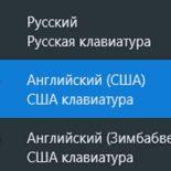 Не удаляется язык: как принудительно удалить языковой пакет в Windows 10