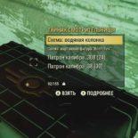 Fallout 76 beta: где взять схему водяной колонки для лагеря?