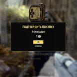 Трейдинг в Fallout 76: как купить-продать что-то нужное и ненужное
