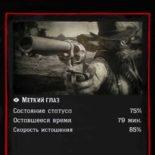Меткий глаз вRed Dead Redemption 2: почему он не работает?