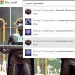 Как с Xbox One купить годовой абонемент Destiny 2 отдельно, без «Отвергнутых»?