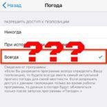 Каким приложениям в iPhone вы разрешили доступ к данным о своем местоположении?
