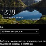 Если «Windows интересное» виснет на одной картинке или вообще не работает