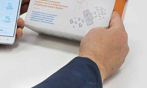 Ученые МГППУ разработали тактильный переводчик для чтения тестовых сообщений