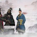 Total War: Троецарствие на ПК — некоторые проблемы, и как их устранять