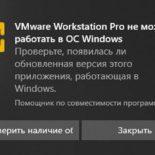VMWare Workstation Pro не может работать в ОС Windows: почему и что можно сделать