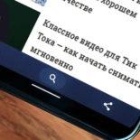 Панель с кнопками Chrome внизу экрана смартфона: как это делается