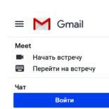 Как убрать Google Meet из почты Gmail: рассказываем