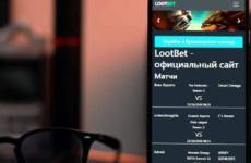 Киберспорт и новый мобильный Loot Bet в Android-версии