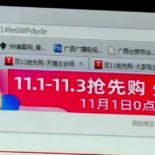 583 тыс. заказов в секунду — на Alibaba начались распродажи ко Дню холостяка