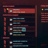 Cyberpunk 2077: как быстро переключиться на нужное задание и его не потерять