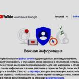 Как убрать табличку «Важная информация» на YouTube в режиме инкогнито