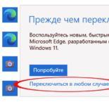 Поиск и Новости Windows 11: как поставить другой браузер по умолчанию