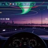 Навигационная система Pioneer Cyber Navi: дополненная реальность на дороге