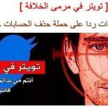 боевики игил объявили войну Джеку Дорси и сотрудникам Twitter
